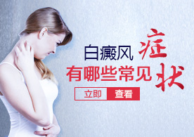 疑问妈妈得了白癜风还能不能用母乳喂养宝宝吗