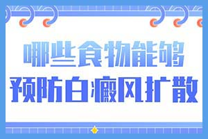 郑州西京医院看白斑口碑怎么样-是真的不错吗