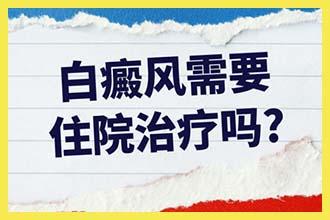 郑州西京医院能治好发病一年的白癜风吗